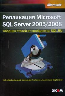 Репликация SQL Server 2005/2008