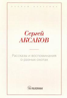 Рассказы и воспоминания о разных охотах - Сергей Аксаков