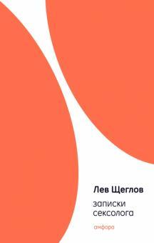 Записки сексолога - Лев Щеглов