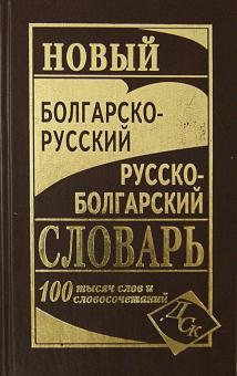 Новый болгарско-русский и русско-болгарский словарь