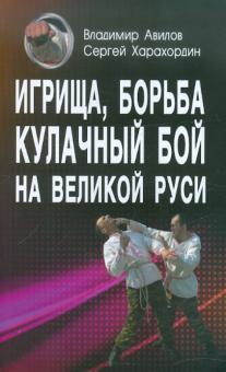 Игрища, борьба, кулачный бой на Великой Руси. Древние традиции боевого физического воспитания