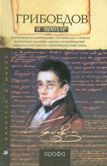 Грибоедов в школе: книга для учителя