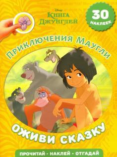 Приключения Маугли. Книга Джунглей. Оживи сказку!
