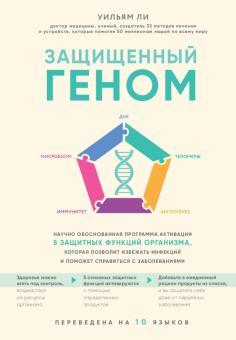 Защищенный геном. Научно обоснованная программа активации 5 защитных функций организма