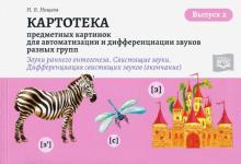 Картотека предметных и сюжетных картинок. Выпуск 2. 3-7 лет