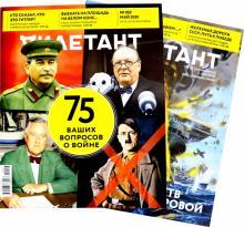 "Журнал ""Дилетант"" № 053. Май 2020"