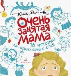 Очень занятая мама. 16 историй про непослушных детей