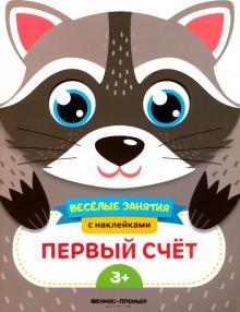 Первый счет. Развивающая книга с наклейками - Е. Самоделова