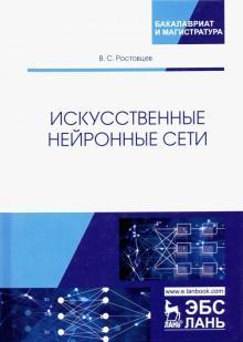 Искусственные нейронные сети. Учебник - Владимир Ростовцев
