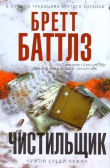 Чистильщик - Бретт Баттлз