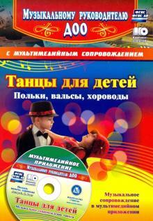 Танцы для детей. Польки, вальсы, хороводы (+CD). ФГОС ДО