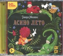 Асино лето. Сказка для детей (CDmp3)
