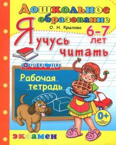 Дошкольник. Я учусь читать. Рабочая тетрадь для детей 6-7 лет. ФГОС ДО