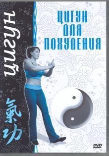 Цигун для похудения (DVD)