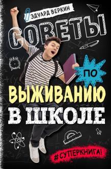 Эдуард Веркин - Советы по выживанию в школе обложка книги