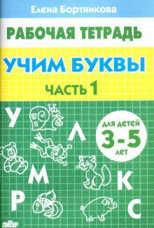 Учим буквы. Рабочая тетрадь для детей 3-5 лет. Часть 1