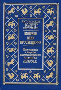 Богословское тв-во русских святителей XVIII-XIX вв