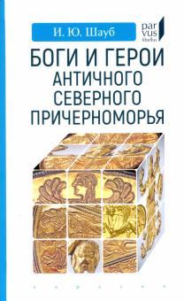 Боги и герои античного Северного Причерноморья