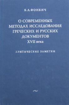 О современных методах исследования греческих и русских документов XVII века. Критические заметки