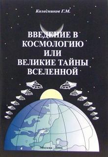 Введение в космологию или Великие тайны Вселенной - Геннадий Колесников