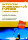 Татьяна Подосенина - Искусство компьютерной графики для школьников обложка книги