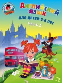 Английский язык. Для детей 5-6 лет. В 2-х частях. Часть 2