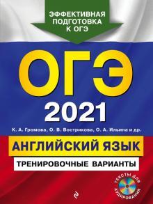 ОГЭ 2021 Английский язык. Тренировочные варианты (+ CD)