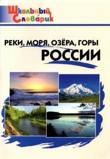 Реки, моря, озёра, горы России. Начальная школа. ФГОС