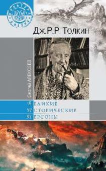 Дж. Р.Р. Толкин