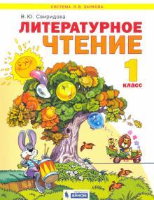 Литературное чтение. Учебник для 1 класса  ФГОС
