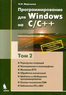 Программирование для Windows на С/С++. В 2-х томах. Том 2