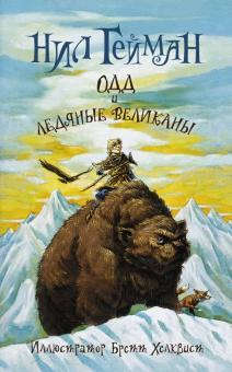 Одд и ледяные великаны (новый перевод) - Нил Гейман