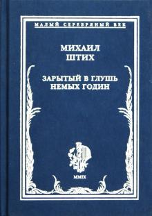 Зарытый в глушь немых годин. Стихотворения 1917-1922