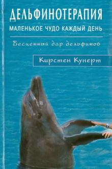 Дельфинотерапия. Маленькое чудо каждый день. Бесценный дар дельфинов