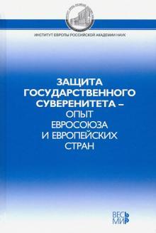 Защита государственного суверенитета – опыт Евросоюза и европейских стран