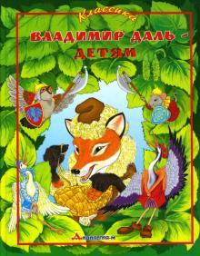 Владимир Даль - детям