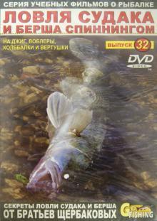 Ловля судака и берша спиннингом. Выпуск 32 (DVD)