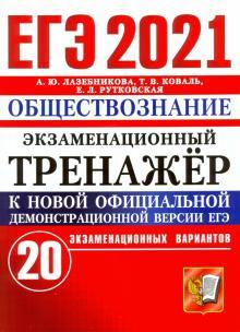 Kniga Ege 2021 Obshestvoznanie Ekzamenacionnyj Trenazher 20 Variantov Lazebnikova Rutkovskaya Koval Kupit Knigu Chitat Recenzii Isbn 978 5 377 16115 8 Labirint