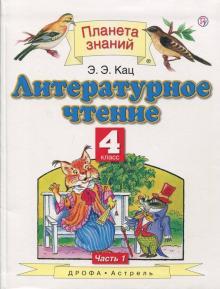 Литературное чтение. 4 класс. Учебник. В 3-х частях. Часть 1. ФГОС