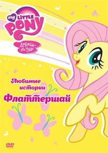 Мой маленький пони. Любимые истории Флаттершай (DVD)