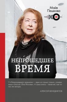 Непрошедшее время - Майя Пешкова