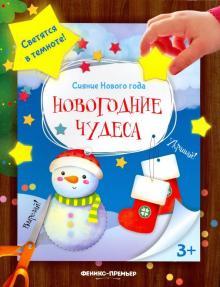 Новогодние чудеса: книжка-мастерилка