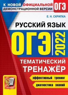 ОГЭ 2022 Русский язык. Тематический тренажер