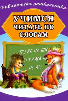 Библиотека дошкольника