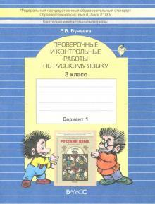 КИМ. Проверочные и контрольные работы по русскому языку. 3 класс. В 2-х вариантах. Вариант 1. ФГОС