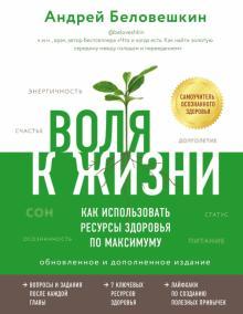 Андрей Беловешкин - Воля к жизни. Как использовать ресурсы здоровья по максимуму