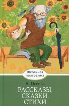 Рассказы, сказки, стихи