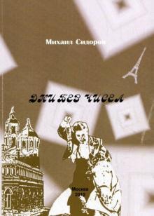 Дни без чисел - Михаил Сидоров