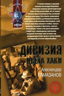 Дивизия цвета хаки: Роман