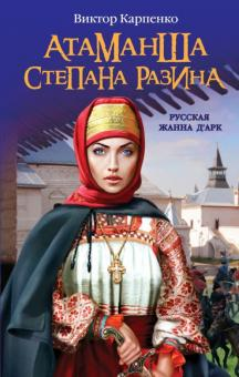"Атаманша Степана Разина. ""Русская Жанна Д"